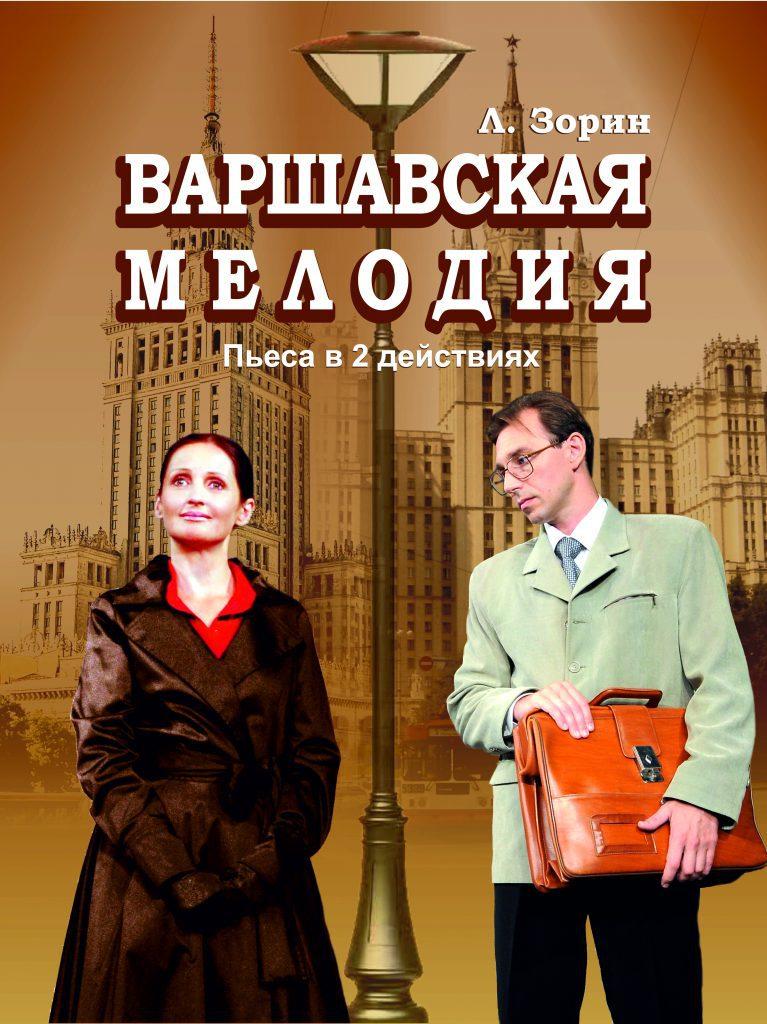 «Варшавская мелодия»