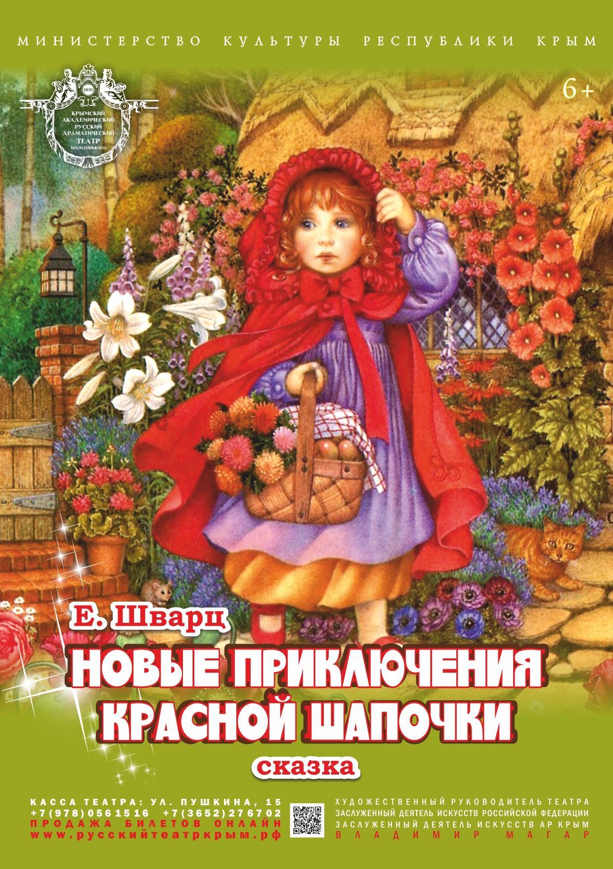"""""""Новые приключения Красной шапочки"""""""