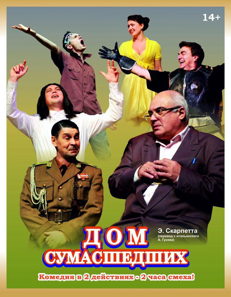 """""""Дом сумасшедших"""""""