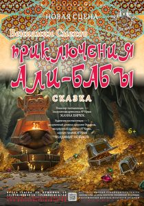 «Приключения Али-бабы»