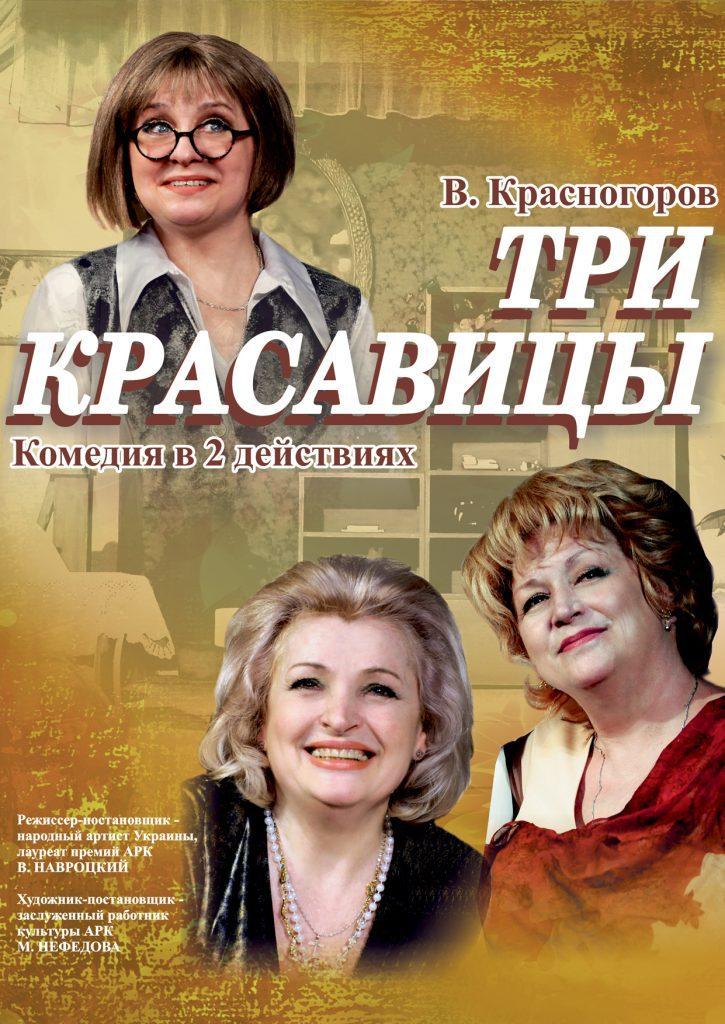 """""""Три красавицы"""""""