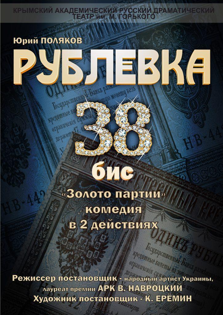 «Рублевка, 38 БИС»