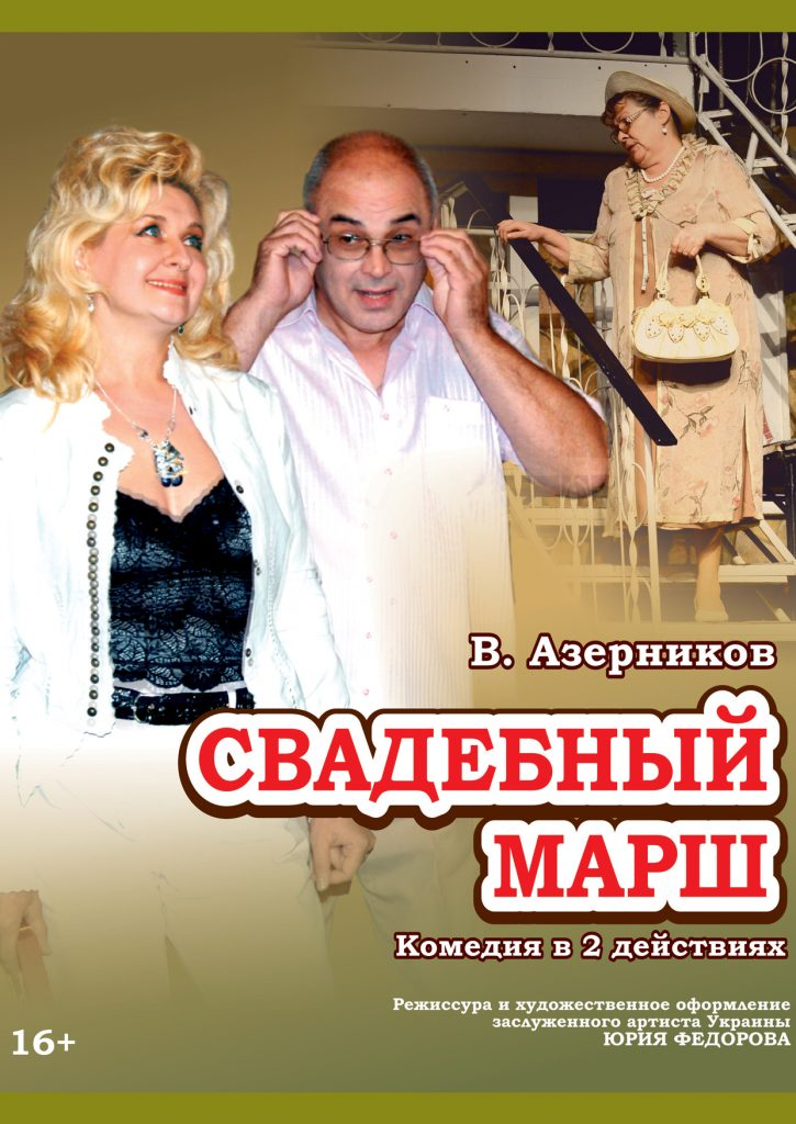 """""""Свадебный марш"""""""