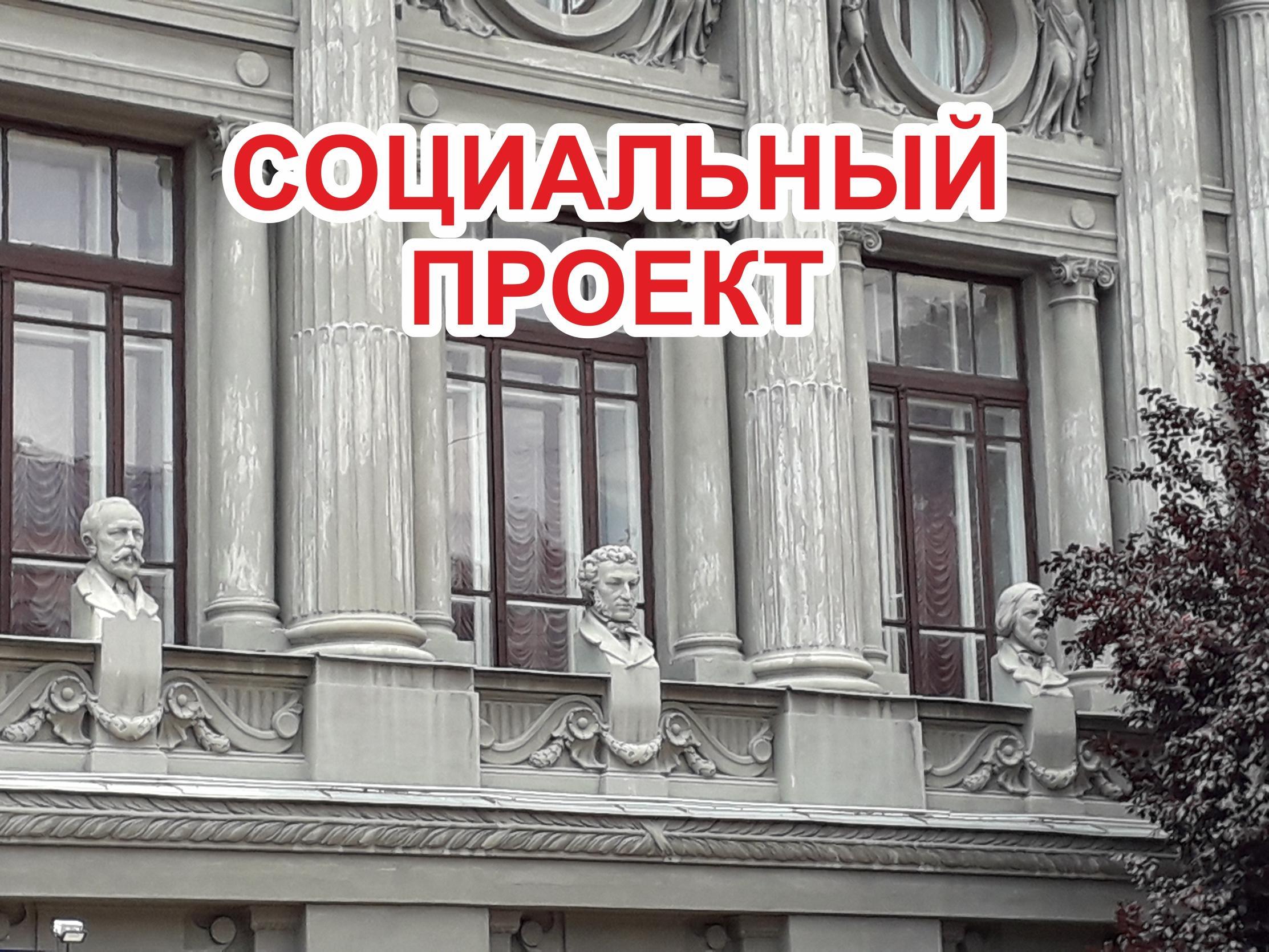 соцпроект театр
