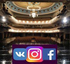 Ждём вас в наших социальных сетях!