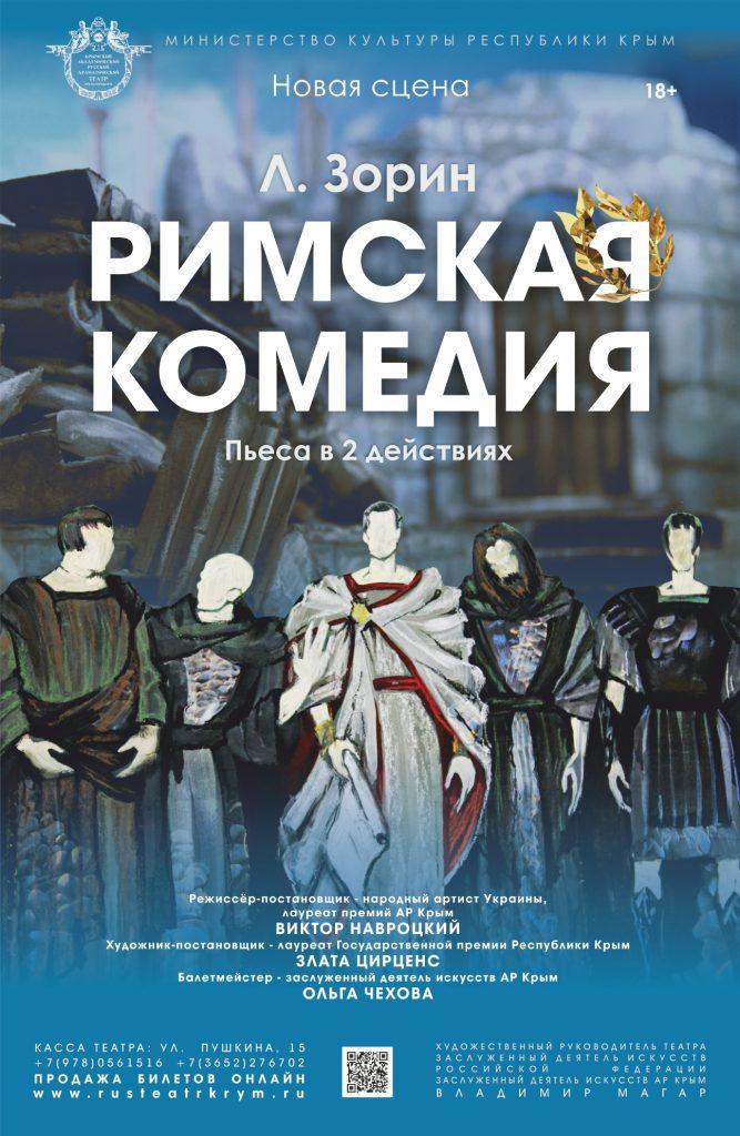 """""""Римская комедия"""""""