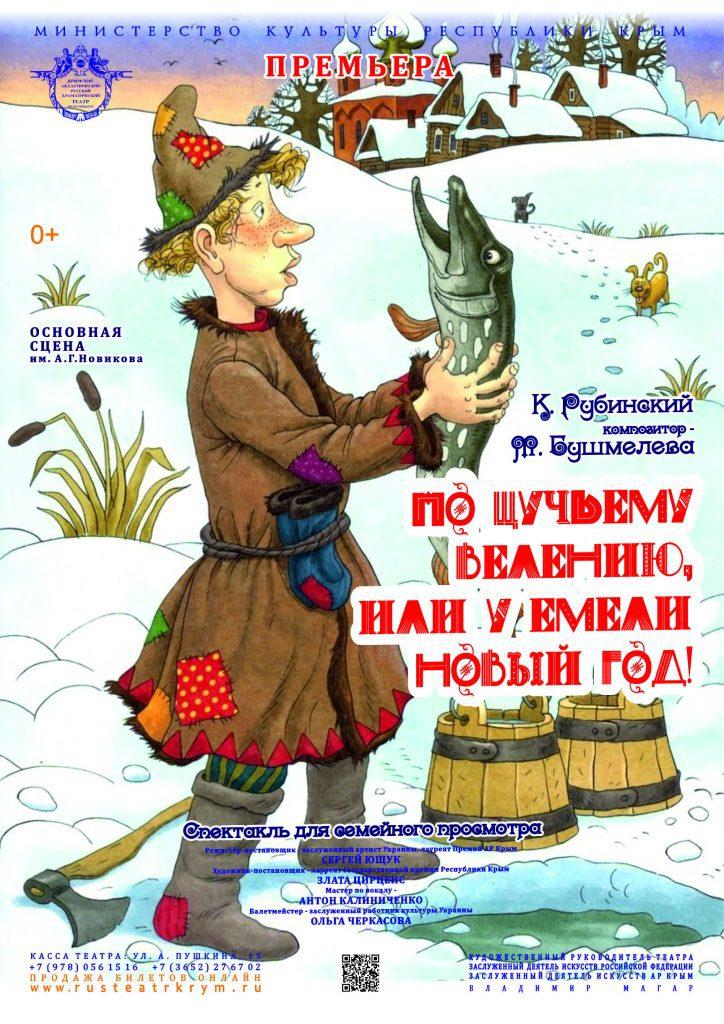 По Щучьему велению, или У Емели Новый год!