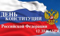 ПОЗДРАВЛЯЕМ С ДНЕМ КОНСТИТУЦИИ РОССИЙСКОЙ ФЕДЕРАЦИИ!