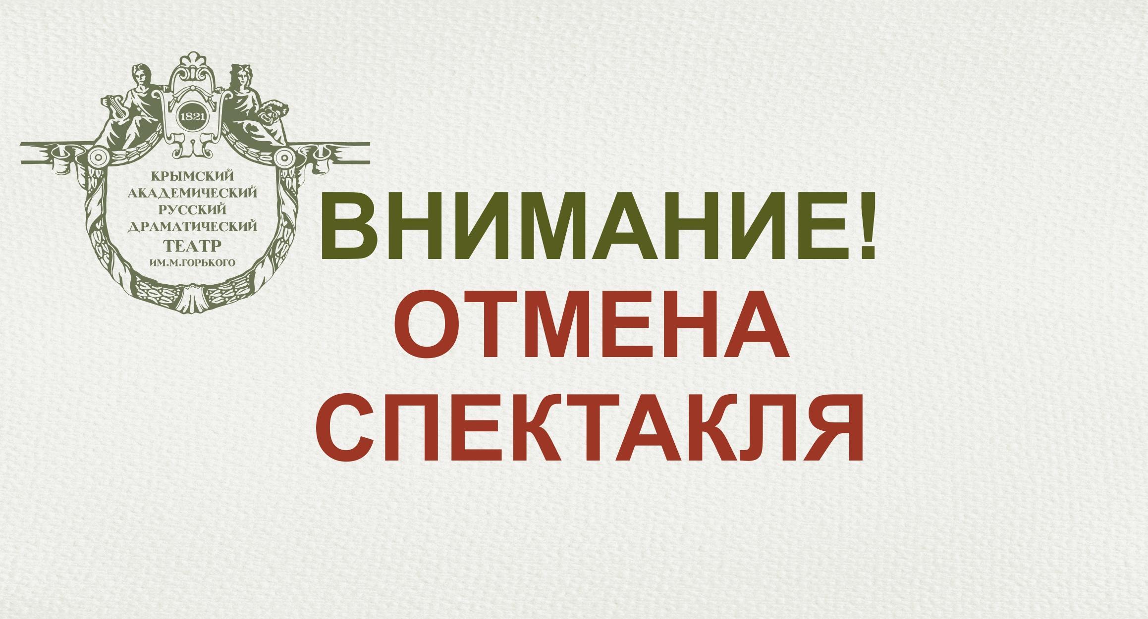 ОТМЕНА1