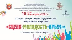 II Открытый фестиваль студенческого театрального искусства «Сцена-Молодость-Крым».