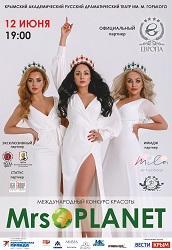 Первый в Крыму Международный конкурс красоты «Mrs.Planet 2021»