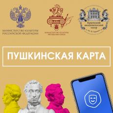 Крымский театр им. М. Горького присоединился к проекту «Пушкинская карта»