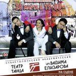 Севастопольский академический театр танца им. Вадима Елизарова