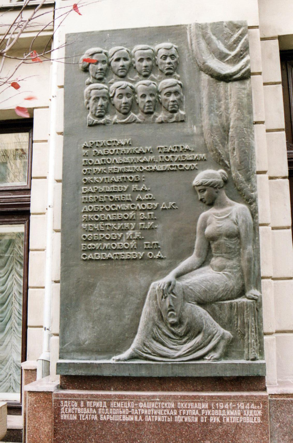 Мемориальная доска группе Сокол на фасаде театра